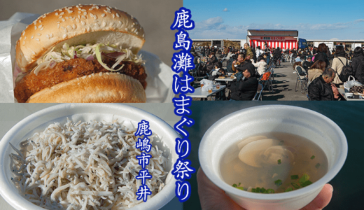 【2019年情報あり】第11回 鹿島灘はまぐり祭りと茨城県栽培漁業センター(鹿嶋市)
