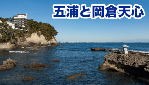 岡倉天心が晩年を過ごした五浦〜六角堂と五浦岬公園〜(北茨城市)