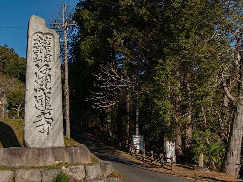浄蓮寺の石柱