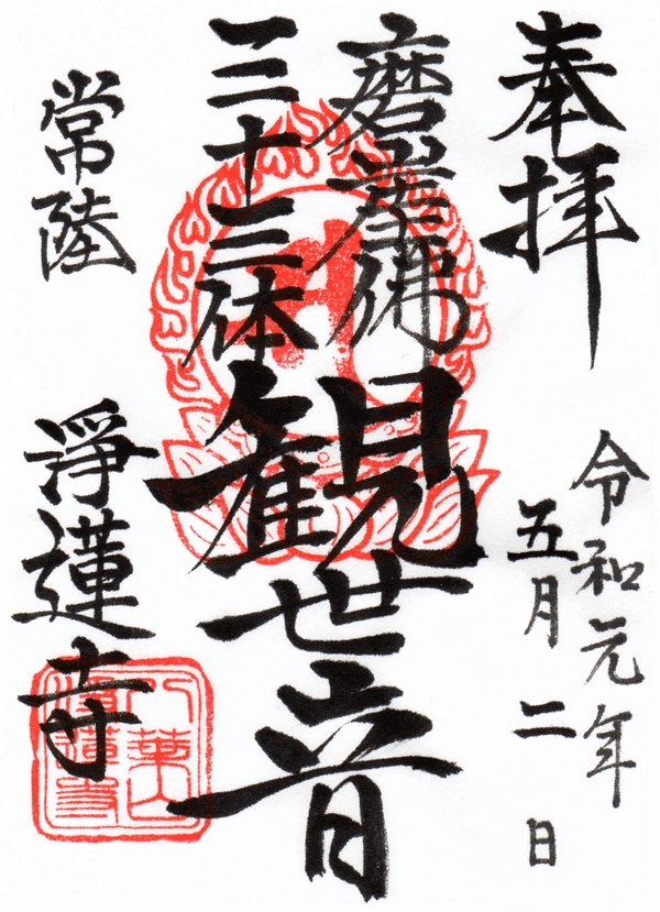 浄蓮寺の御朱印(書き置き)