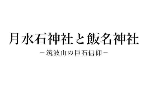 筑波山の月水石神社と飯名神社|由緒・駐車場・御朱印(つくば市)