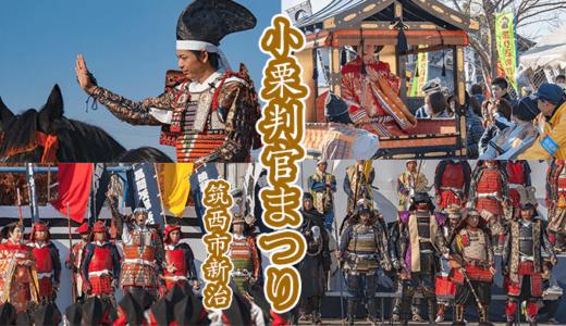 【2019年情報あり】第28回 協和地区の小栗判官まつり(筑西市)