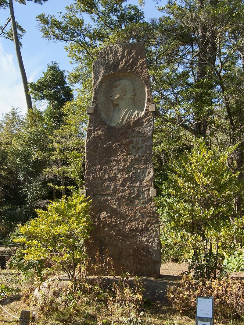亜細亜は一つなりの石碑