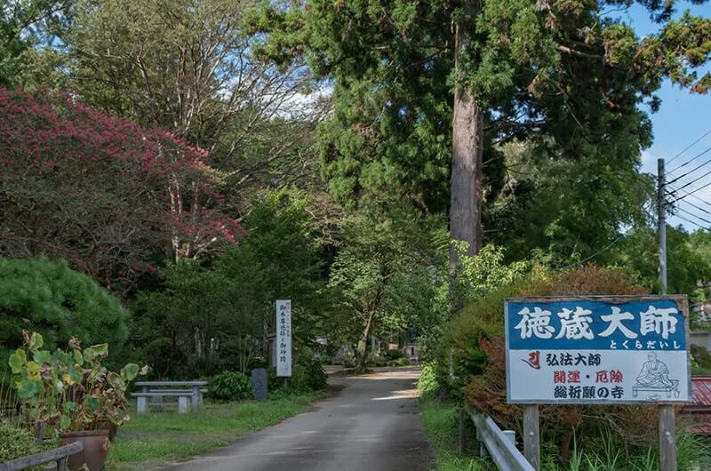 徳蔵寺入口