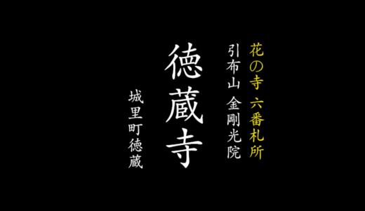 引布山 金剛光院 徳蔵寺|由緒・御朱印・徳蔵姫の伝説(城里町)