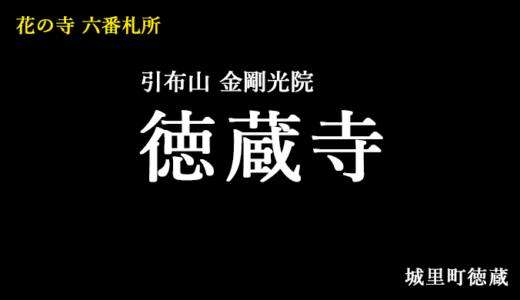 引布山 金剛光院 徳蔵寺〜雨雲を呼ぶ謎の僧侶の伝説(城里町)