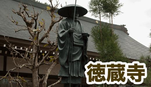 七会村の徳蔵寺〜イケメンで雨雲を呼ぶスーパー僧侶(城里町)