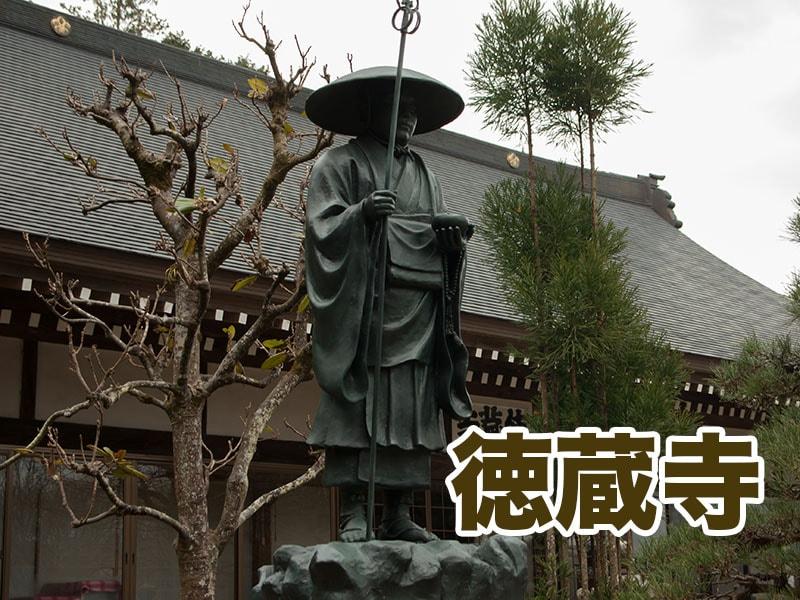七会村の徳蔵寺の伝説!イケメンで雨雲を呼び寄せるスーパー僧侶の正体はあの人だった(城里町)
