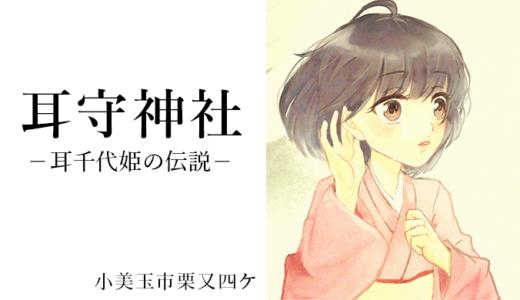 【日本唯一】耳にご利益のある耳守神社|御朱印・耳千代姫の伝説(小美玉市)