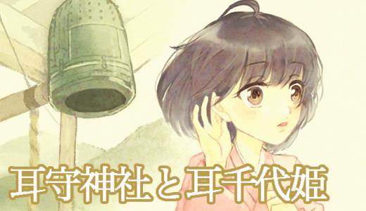耳守神社と耳千代姫の伝説(小美玉市)