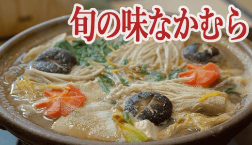 旬の味なかむらの絶品あんこう鍋(大洗町)