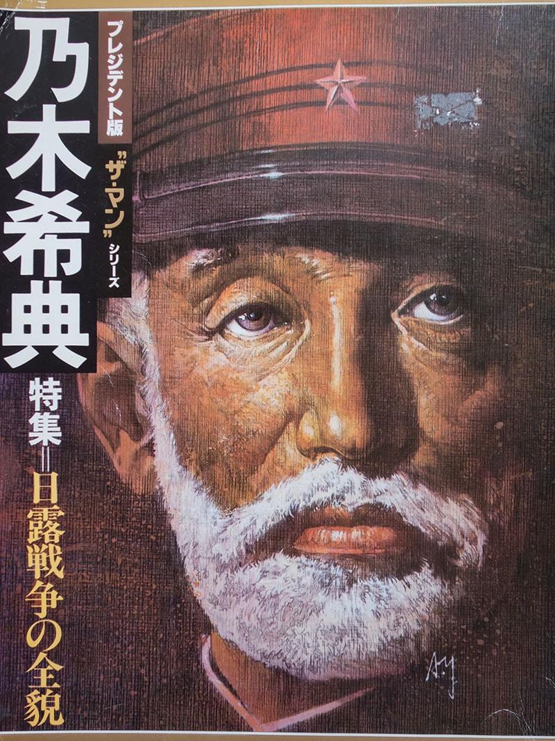 乃木希典肖像