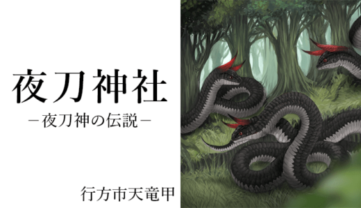 常陸国風土記の夜刀神伝説〜夜刀神社と愛宕神社(行方市)