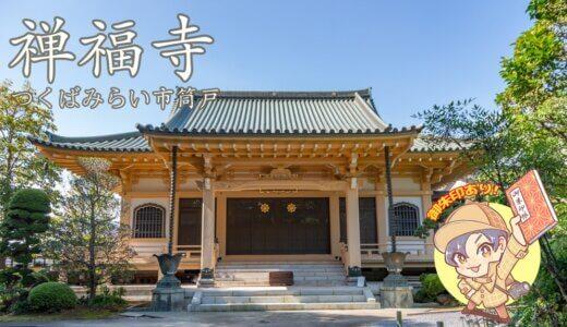 【将門伝説】禅福寺の十一面観世音菩薩|つくばみらい市