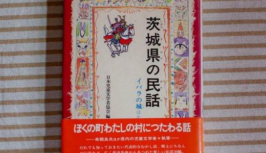 民話で読み解く都市伝説!『茨城に美人はいない』の根拠を探る(常陸太田市)