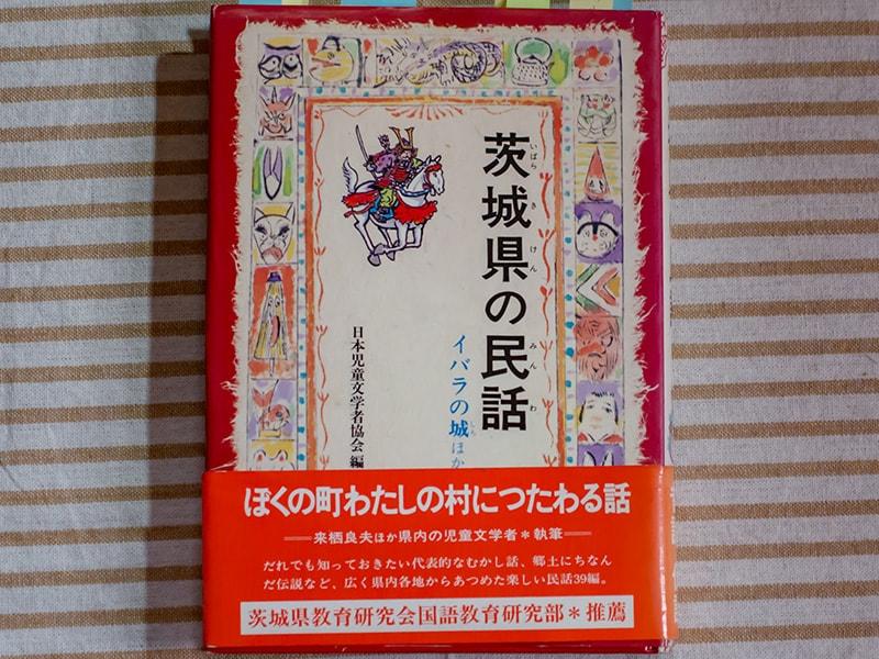 書籍『茨城県の民話』