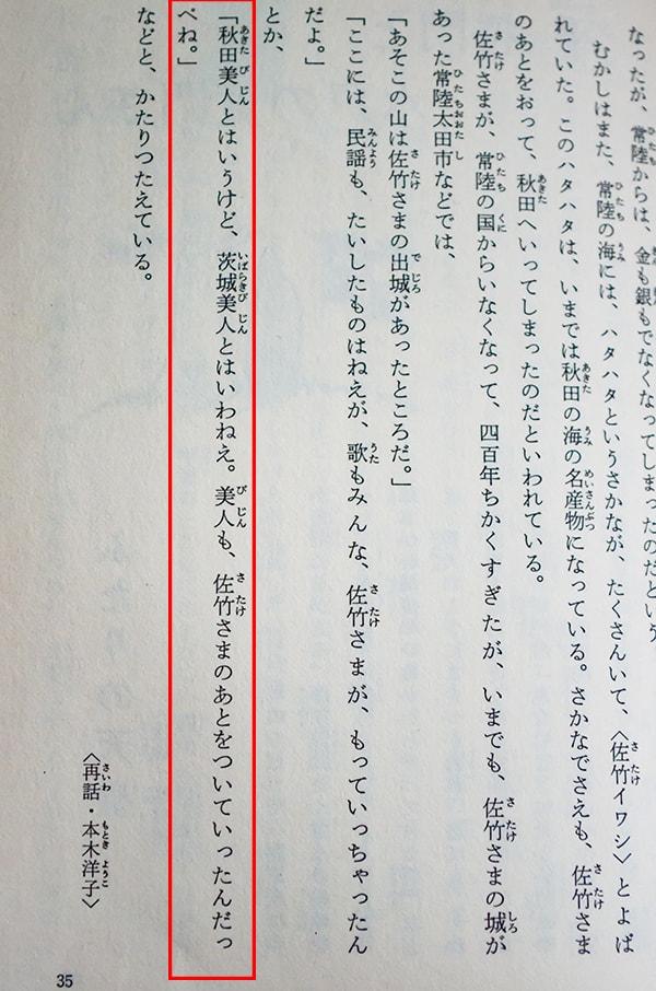 茨城県の民話の一文