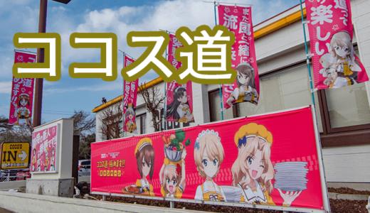 ココス&ガルパンのコラボキャンペーン『ココス道』(潮来市・大洗町・土浦市)
