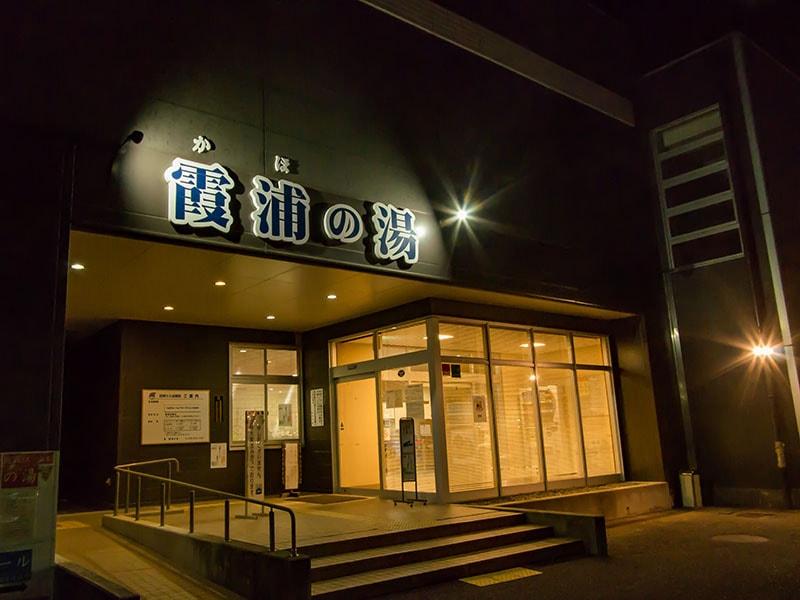 夜の霞浦の湯