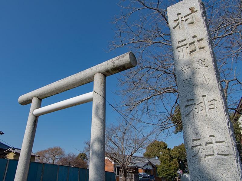 香取鹿島神社