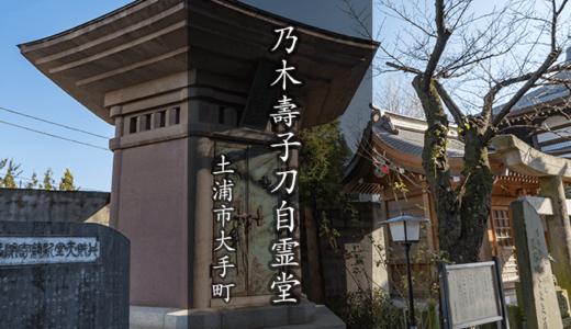 醫王山 東光寺と乃木壽子刀自の霊廟(土浦市)