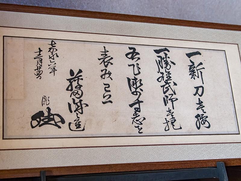 藤田東湖の書