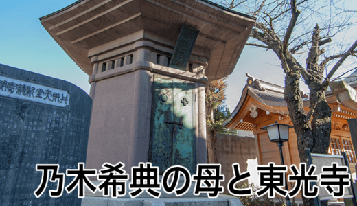 陸軍大将・乃木希典の母の霊廟がある東光寺(土浦市)