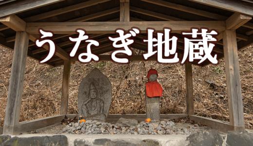 """下古内の清音寺と謎の民話""""うなぎ地蔵""""(城里町)"""