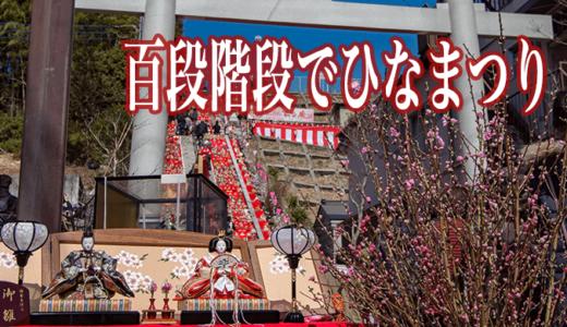 百段階段でひなまつりと袋田の滝のひなまつり(大子町)
