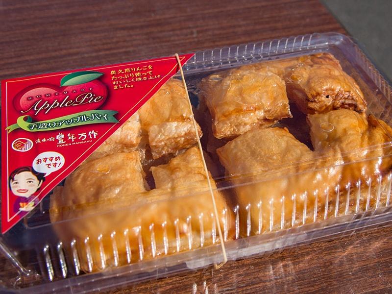 奥久慈りんごを使ったアップルパイ