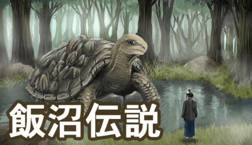 飯沼の大蛇と大亀(常総市)