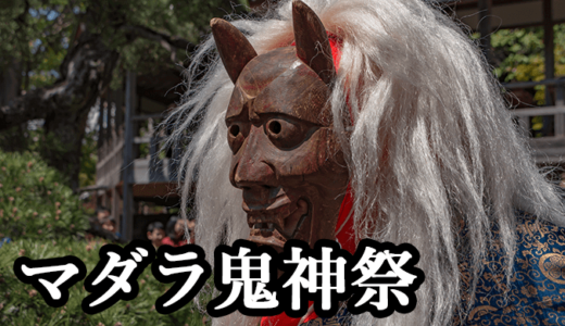 雨引観音の奇祭 マダラ鬼神祭(桜川市)
