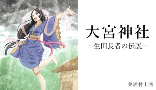 ムラのピンチを踊りで救った大宮神社の伝説(美浦村)