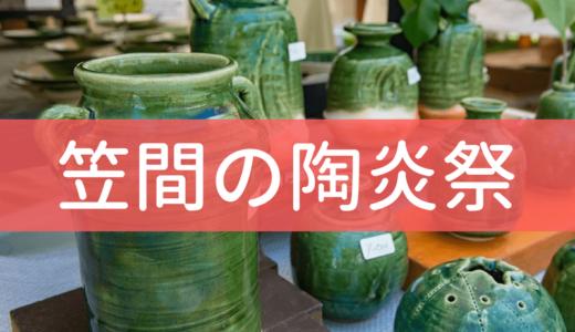 陶炎祭はGW最大のイベント!陶芸がわからなくても楽しめる理由をチェックしてきました(笠間市)