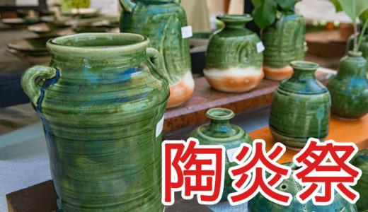 GW最大のイベント陶炎祭(笠間市)