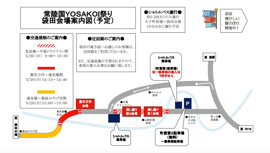 袋田会場マップ