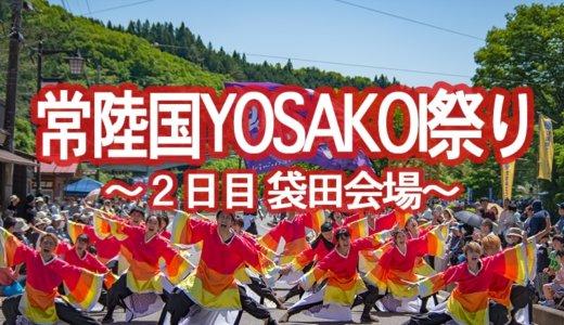 常陸国YOSAKOI祭り開催!〜爽快な袋田会場(2日目)(大子町)