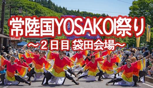 常陸国YOSAKOI祭り〜袋田会場(2日目)(大子町)