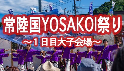 常陸国YOSAKOI祭り開催!〜白熱の大子会場(1日目)(大子町)