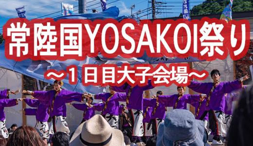 常陸国YOSAKOI祭り〜大子会場(1日目)(大子町)