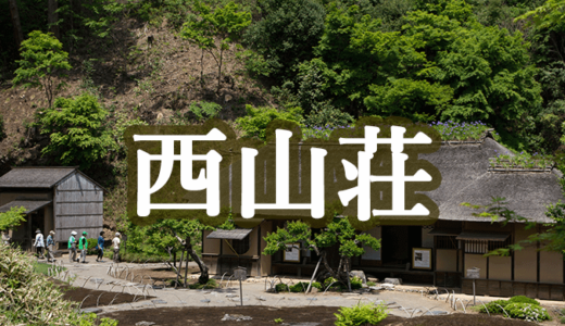 水戸黄門が晩年を過ごした西山荘(常陸太田市)