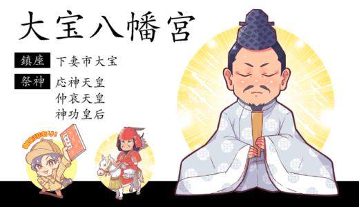 関東最古の八幡様 大宝八幡宮|御朱印・宝くじと金運のご利益|下妻市