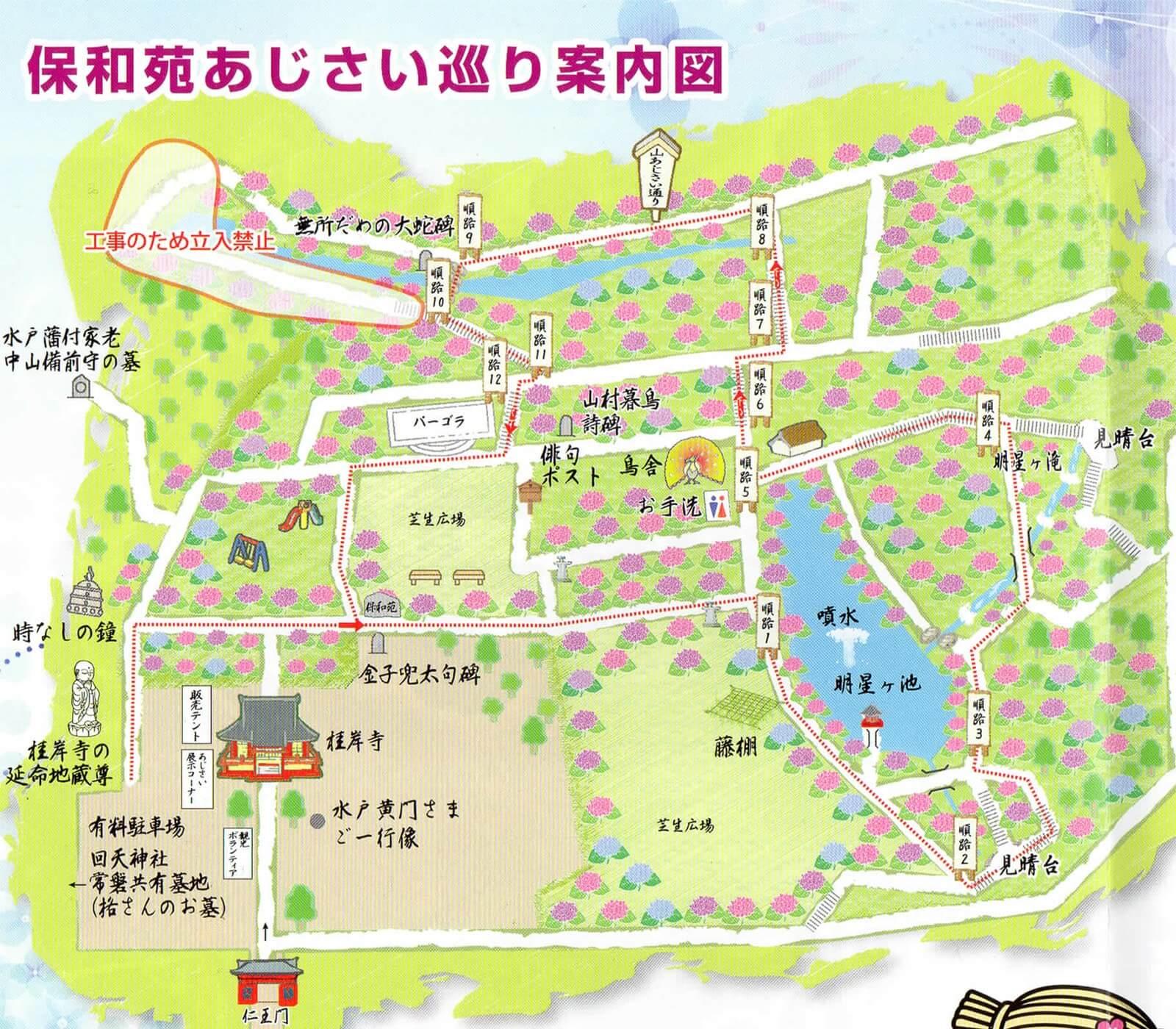 保和苑マップ