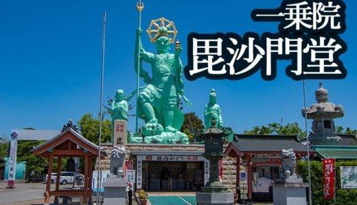 日本一の毘沙門天だけじゃない!?見どころがありすぎる飯田の一乗院(那珂市)