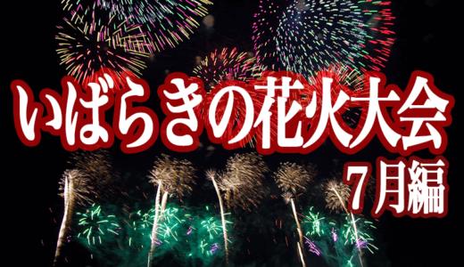 茨城県の花火大会一覧〜2019年7月編