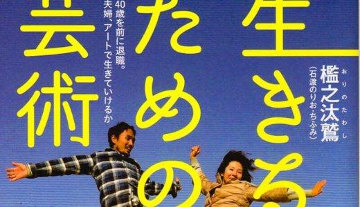 【茨城読書】芸術のまちで『生きるための芸術』を読む!(北茨城市)