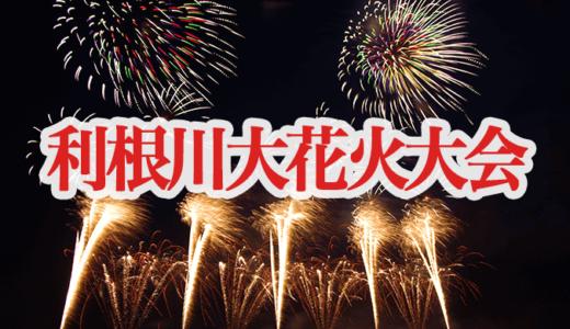 関東最大規模の利根大花火大会が開催〜三大花火師 夢の饗宴(境町)