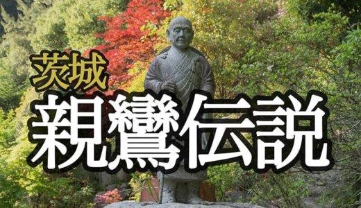 茨城の親鸞伝説
