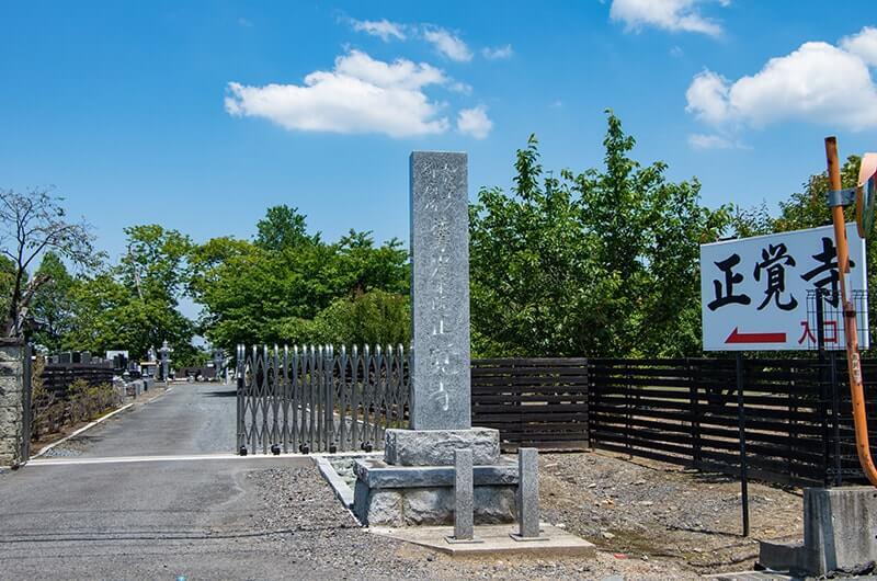 正覚寺入り口の石柱