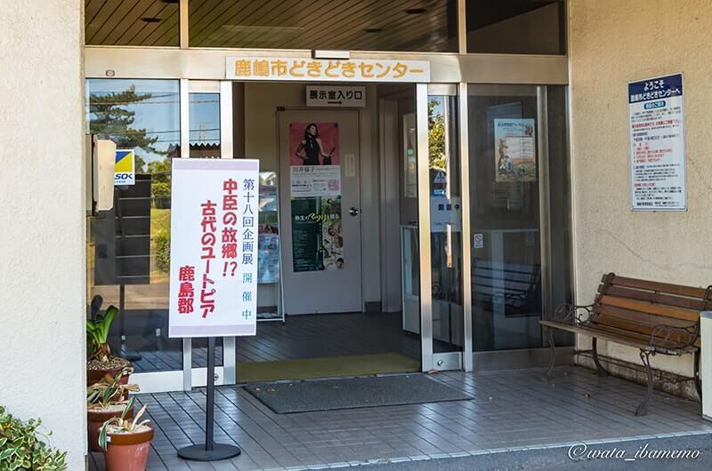 鹿嶋市どきどきセンター入口